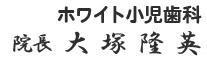 ホワイト小児歯科  院長  大塚  隆英
