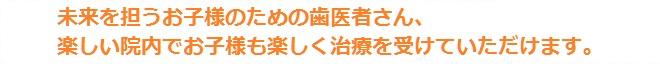 大阪府大東市のお子様のための歯医者さん 楽しい院内でお子様も楽しく治療を受けていただけます。